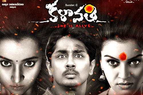 kalavathi movie official trailer