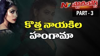 are young heroines ruling tollywood industry story board part 03 ntv