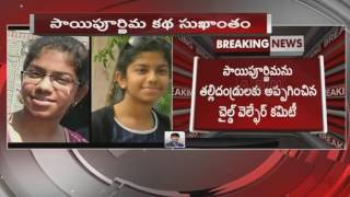 cwc hands over purnima sai to her parents abn telugu