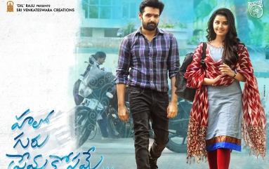 Hello Guru Prema Kosame Wallpapers