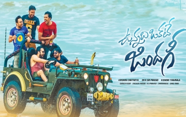 Vunnadhi Okate Zindagi Movie Wallpapers