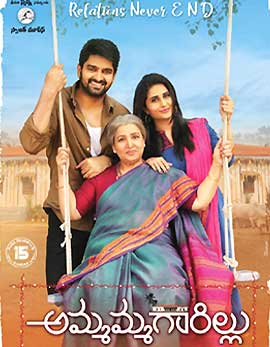 Ammammagarillu Movie Review, Rating, Story, Cast & Crew