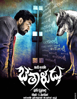 Bethaludu Movie Review and Ratings