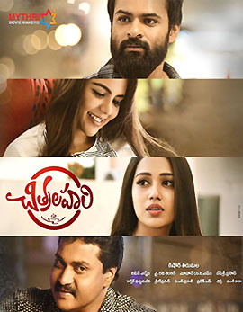 Chitralahari Movie Review, Rating, Story, Cast & Crew