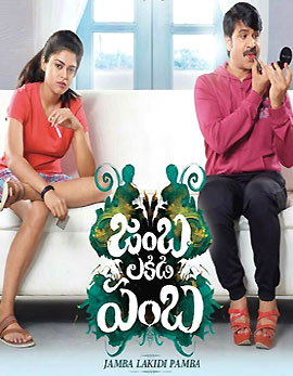 Jamba Lakidi Pamba Movie Review, Rating, Story, Cast & Crew