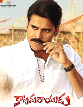 Katamarayudu Movie Review and Ratings