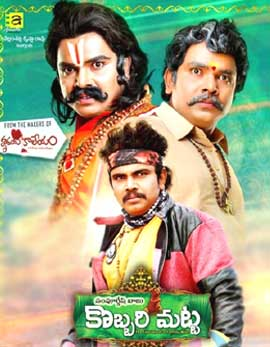 Kobbari Matta Movie Review, Rating, Story, Cast & Crew