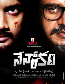 Neno Rakam Movie Review and Ratings