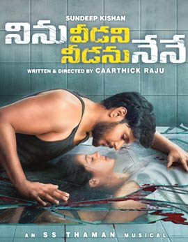 Ninu Veedani Needanu Nene Movie Review, Rating, Story, Cast & Crew