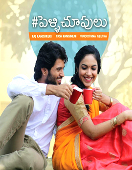 Pelli Choopulu Movie Review and Ratings