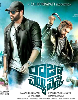 Raja Cheyyi Vesthe Movie Review and Ratings