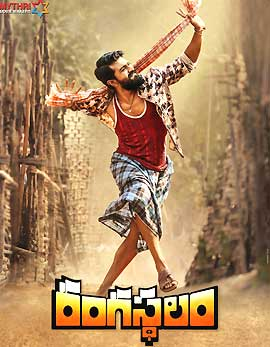 Rangasthalam Movie Review, Rating, Story, Cast & Crew