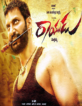 Rayudu Movie Review and Ratings
