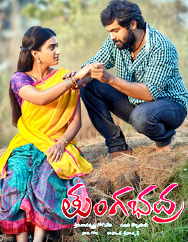 Tungabhadra Movie Review