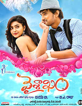 Vaisakham Movie Review, Rating, Story & Crew