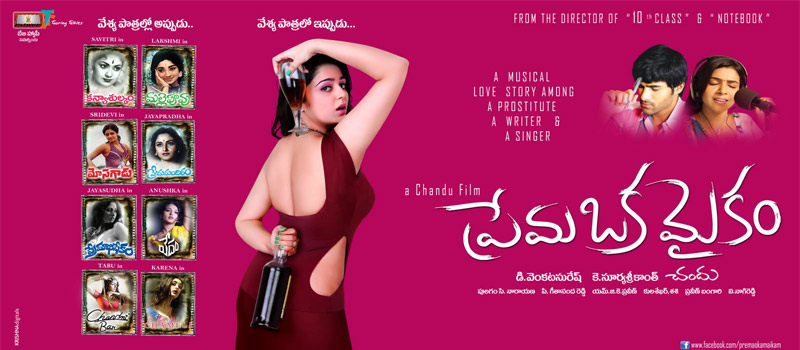 Prema Oka Maikam Movie Trailer