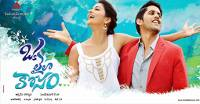 Oka Laila Kosam Movie Review