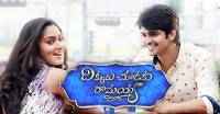 Dikkulu Choodaku Ramayya Movie Review