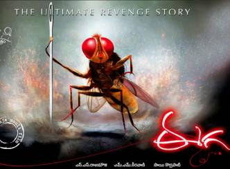 Eega in Cannes