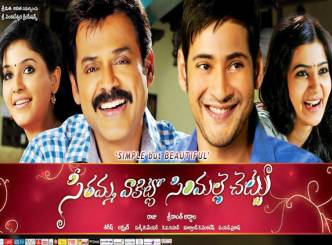 SVSC completes 100 days