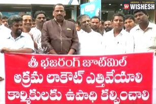Jute Mill Workers Protest in Guntur