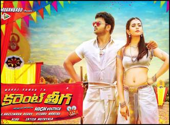 Current Theega hits the screens