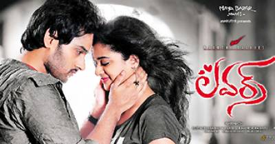 Lovers Telugu Movie Review