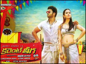 Current Theega postponed!