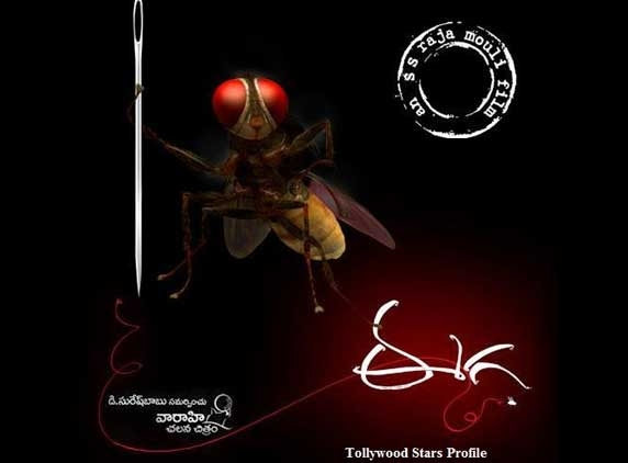 Rajamouli is all set for 'Eega' audio launch