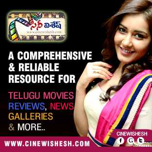 CineWishesh.com - An exclusive portal for telugu cinema