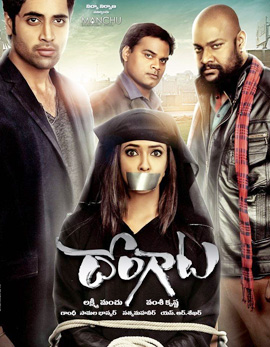 Dongaata Movie Review