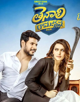 Tenali Ramakrishna BA BL Movie Review, Rating, Story, Cast & Crew
